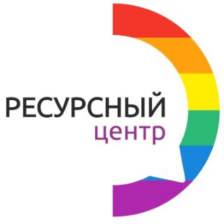 Ресурсный центр для ЛГБТ