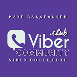 VIBERCOMMUNITY.club