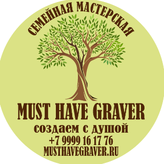 Must Have Graver