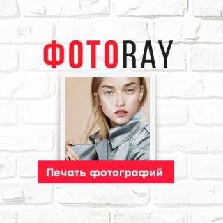 ФотоRay