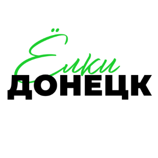 Ёлки Донецк