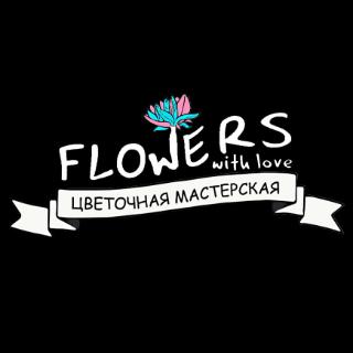 Цветочная мастерская Flowers with love❤