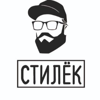 СТИЛЁК