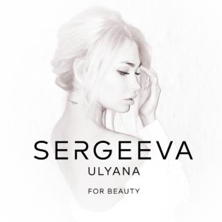 Сергеева Ульяна
