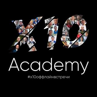 Офлайн встречи с мастерами Академии x10