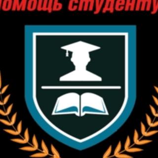 Помощь Студентам On-Line