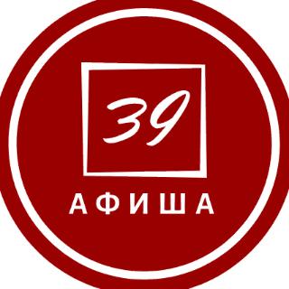 Афиша 39