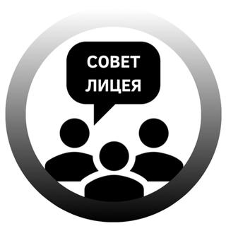 Совет старшеклассников Лицея 64