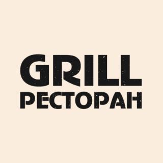 GRILL-ресторан «Изумруд»