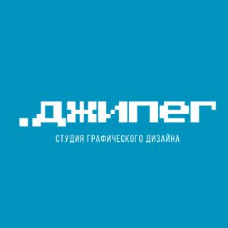 ДЖИПЕГ Digital Agency