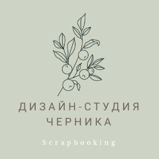 Дизайн-студия Черника